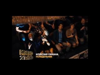 Музыка из рекламы СТС — Иллюзия Обмана (2018)
