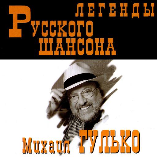 Михаил Гулько альбом Легенды Русского Шансона ( Legendy Russkogo Shansona)