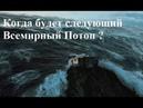 Всемирный Потоп Физика явления фильм исследование с эпилогом