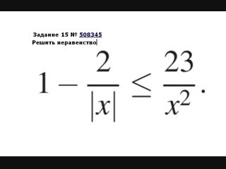 Как решить задание 15 профильная математика (рациональное неравенство)