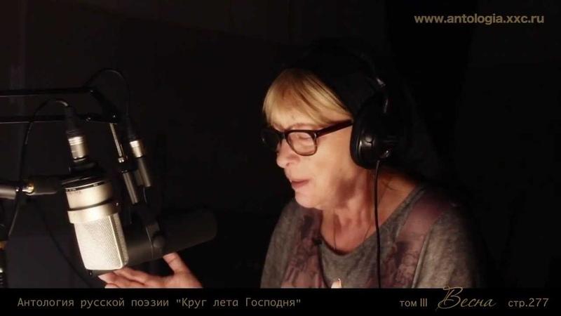 Проект Живая поэзия. Поликсена Соловьёва. Жёны-мироносицы. Читает Екатерина Васильева.