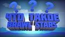 Brawl Stars Обзор на игру Volf Play