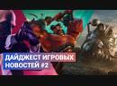 Дайджест игровых новостей #2: Fallout 76 нельзя удалить, а китайцы топят Dota 2