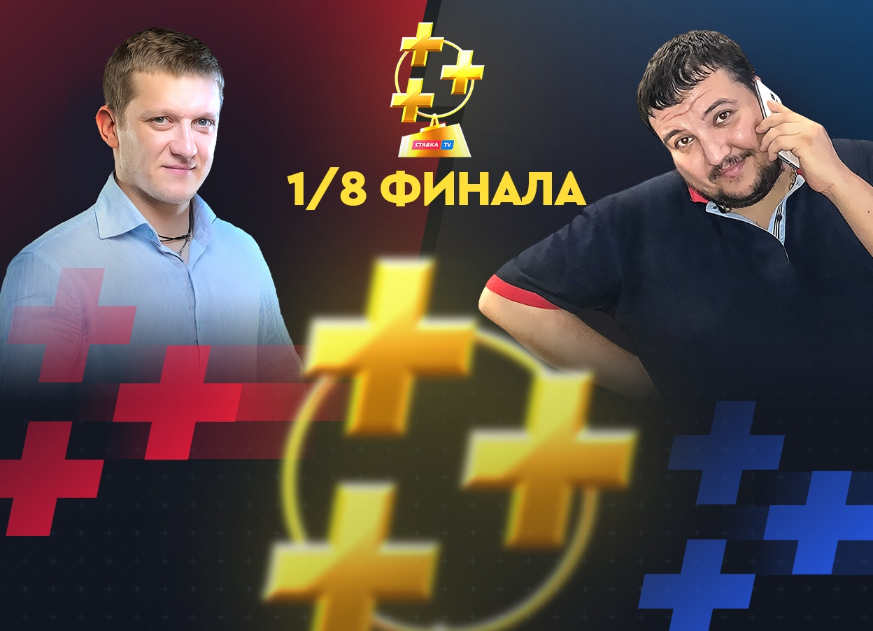 Поленов vs Мурад Атаев. Эксперт против блогера в Кубке прогнозистов Рунета