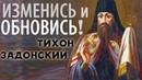 Лучшие короткие Поучения Тихона Задонского! Изменись и Обновись!