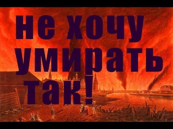Что скрывается за пожарами 19 века? 🔻 История
