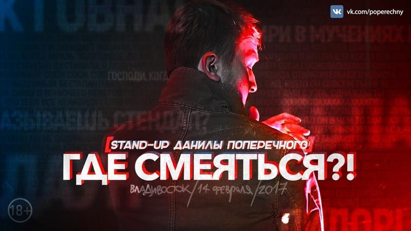 Данила Поперечный STAND UP ГДЕ СМЕЯТЬСЯ 18