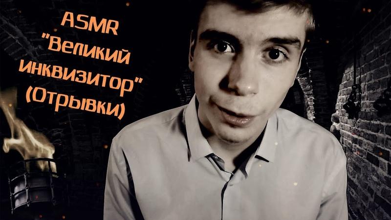 АСМР (ASMR) - Великий инквизитор, Ф.М. Достоевский, монолог, отрывки