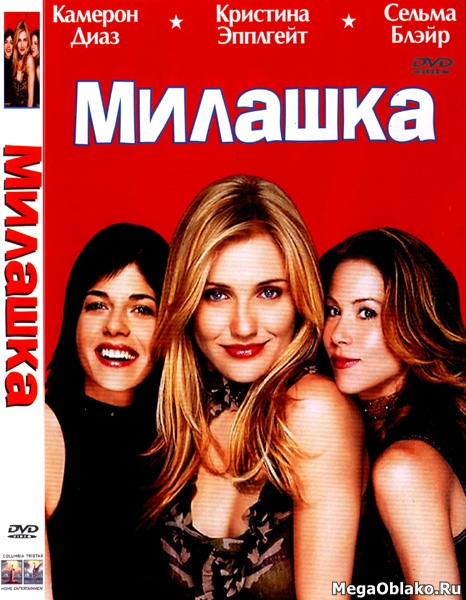 Милашка / The Sweetest Thing (2002/WEB-DL/WEB-DLRip)