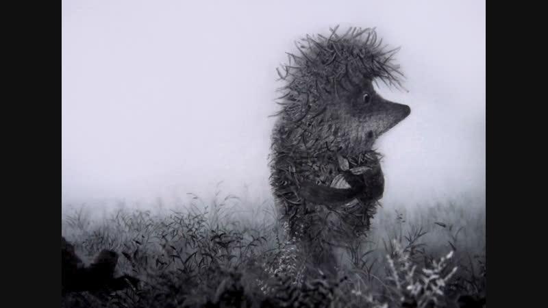 HD Ёжик в тумане (1975) Юрий Норштейн, Франческа Ярбусова HD 1080