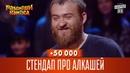 50 000 - Стендап про алкашей | Рассмеши комика 2016