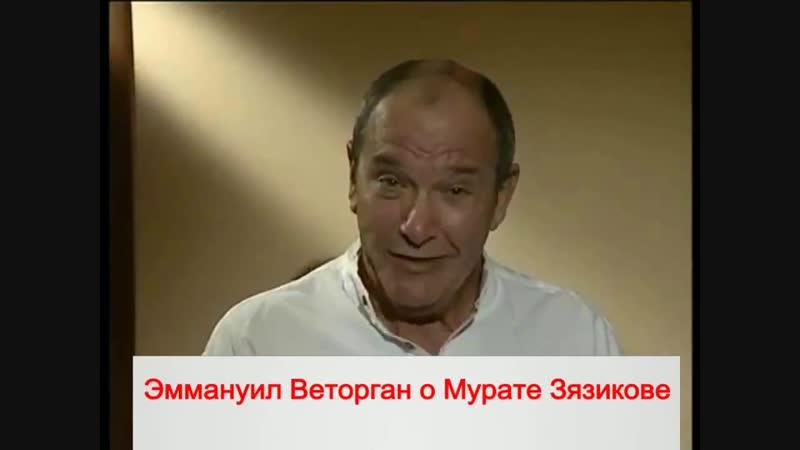 Эммануил Виторган о народном президенте Зязикове