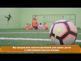 Презентация Академии футбола