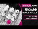 Дизайн ногтей Черное и белое - МК Юлии Матюхиной