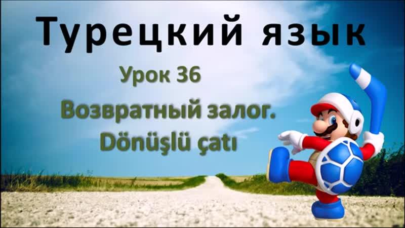 Турецкий язык. Урок 36. Возвратный залог. Dönüşlü çatı