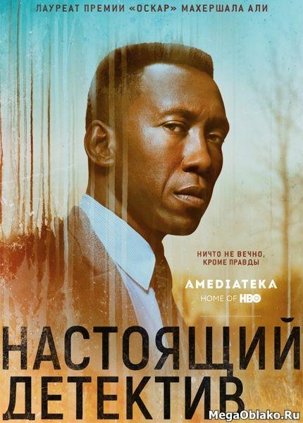 Настоящий детектив / True Detective - Сезон 3, Серии 1-7 (8) [2019,  WEB-DLRip | WEB-DL 1080p] (Amedia)