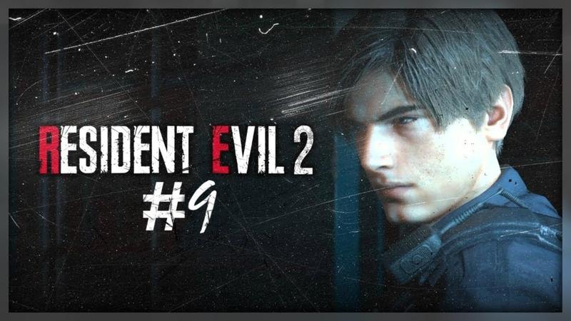 Прохождение Resident Evil 2 Remake - Часть 9 Колокол и Шестерни