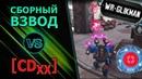 War Robots. Сборная VS 6 CDxx. Теплая встреча на Спрингфилд.