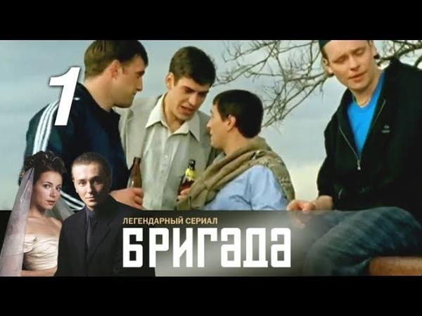 Бригада 1 серия 2002 Драма криминал боевик @ Русские сериалы