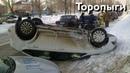 Короче говоря Февральнутые Авто Засранцы! Торопыги и Водятлы 80 уровня в зимний период!
