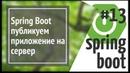 Spring Boot: публикуем приложение на сервер (deploy)