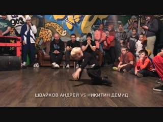 PSKOV CYPHER / Breaking 1vs1 до 6 лет / Топ 8 / Швайков Андрей vs Никитин Демид