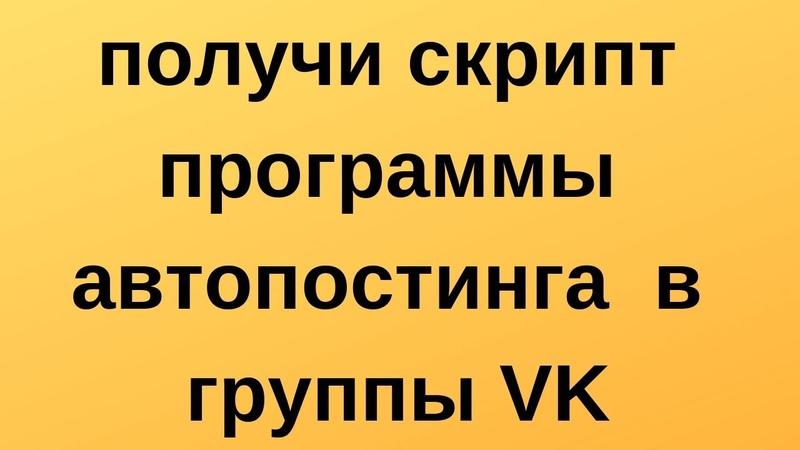 Обзор скрипта программы автопостинга в группы VK