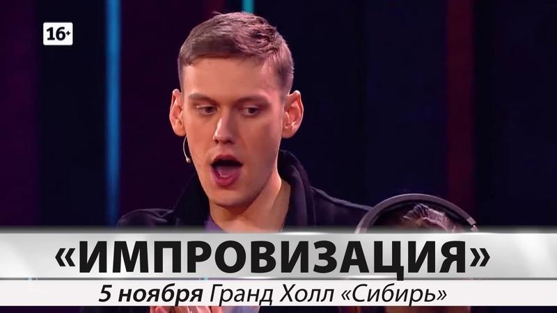5 ноября шоу «Импровизация» в Гранд Холл Сибирь