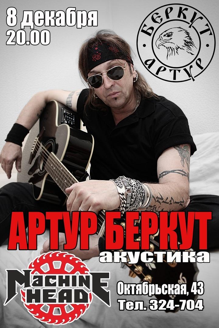 Афиша Саратов Артур Беркут / Machine Head / 8.12