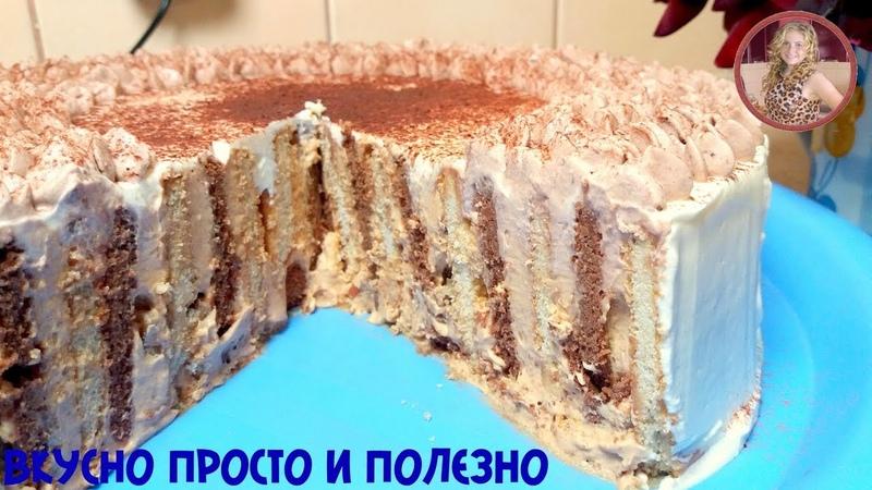 Торт за 5 минут БЕЗ Выпечки. Обалденный торт на Скорую Руку. Cake in 5 minutes