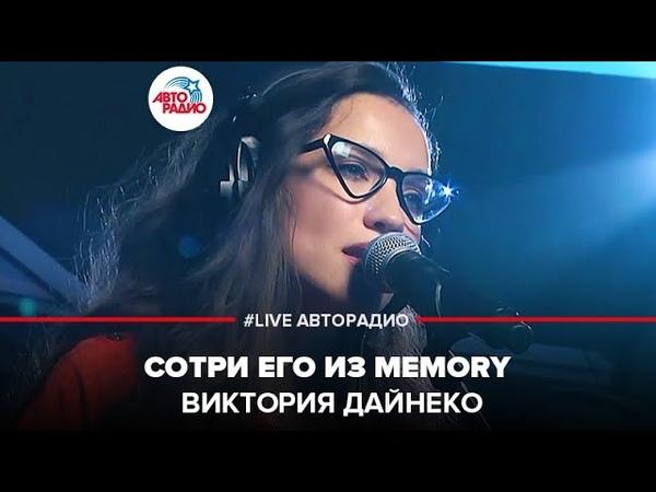 🅰️ Виктория Дайнеко - Сотри Его Из Memory (LIVE Авторадио)