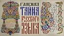 Почему мат не русский Где лежат ключи к тайнам русского языка