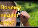 Почему падает слух? Николай Пейчев 2017