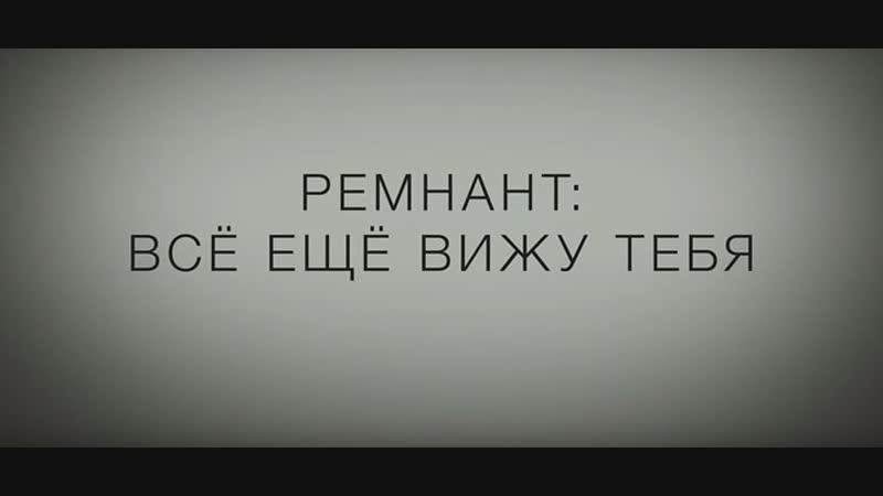 Рeмнaнт Вcё ещё вижy тeбя (2018) Лицензия 🔥