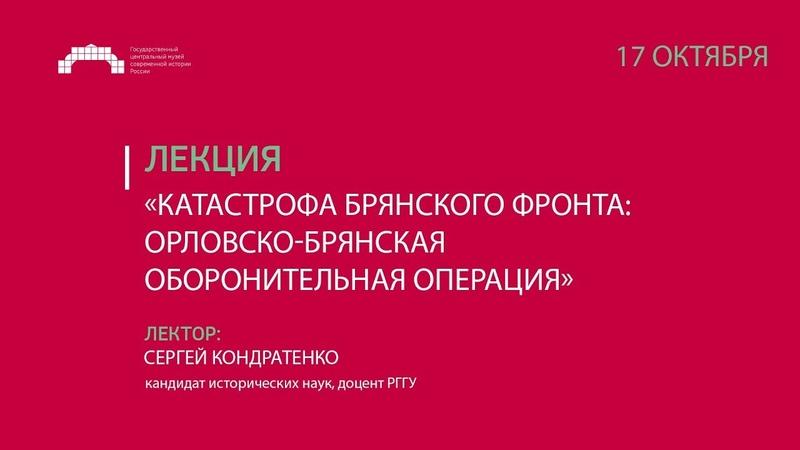 Лекция Катастрофа Брянского фронта Орловско Брянская оборонительная операция