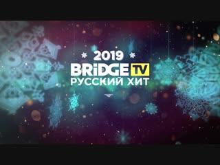 Фабрика - с Новым Годом BRIDGE TV РУССКИЙ ХИТ! 2019