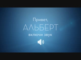 Oral-B_Genius_Альберт