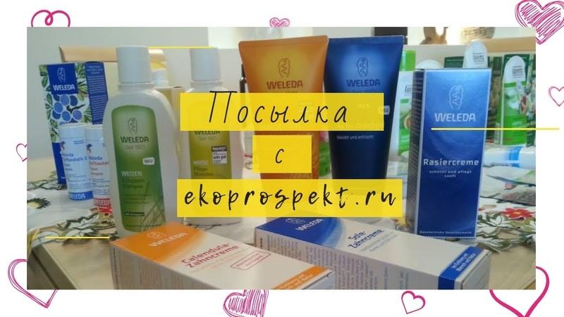 Распаковка посылки EKOPROSPEKT.RU