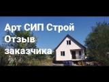 Дом из СИП панелей в Крыму по проекту, Арт СИП Строй