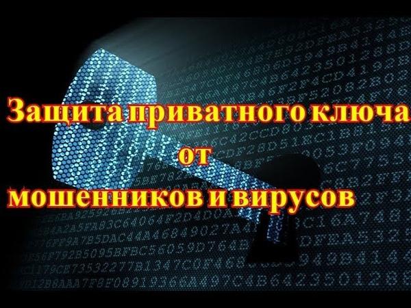 Защита приватного ключа от мошенников и вирусов