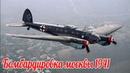 Почему немцы не засыпали бомбами Москву Люфтваффе 1941г. военные истории