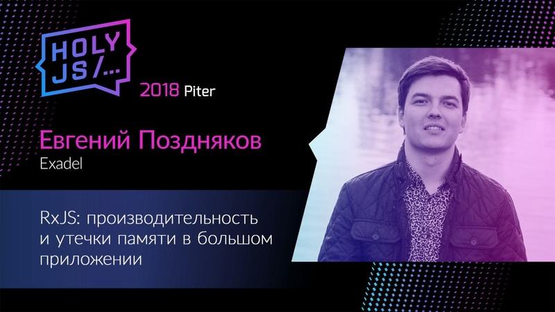 Евгений Поздняков — RxJS производительность и утечки памяти в большом приложении