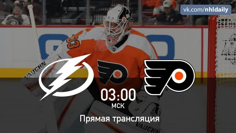Tampa Bay Lightning 🆚 Philadelphia Flyers