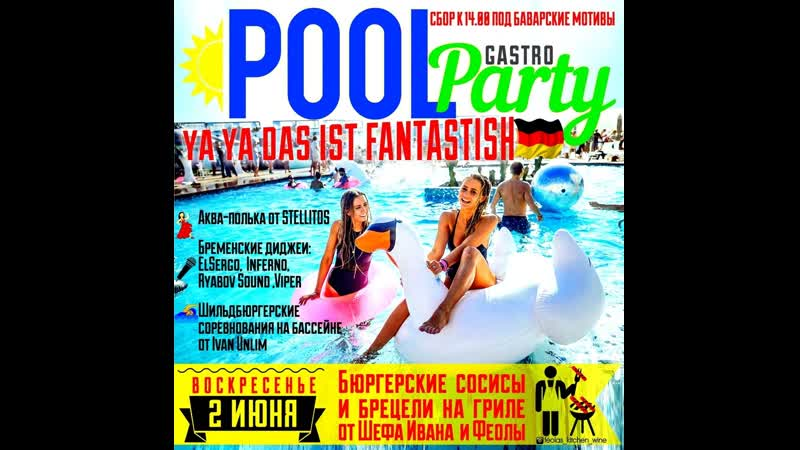 2|06|19 GASTRO-POOL PARTY | YA YA DAS IST FANTASTISH