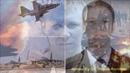 За пацанов. Герою России лётчику Роману Филиппову посвящается 2019