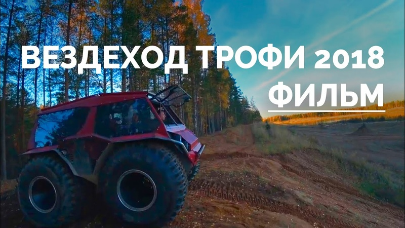 Вездеход трофи 2018 | Фильм | BigBo