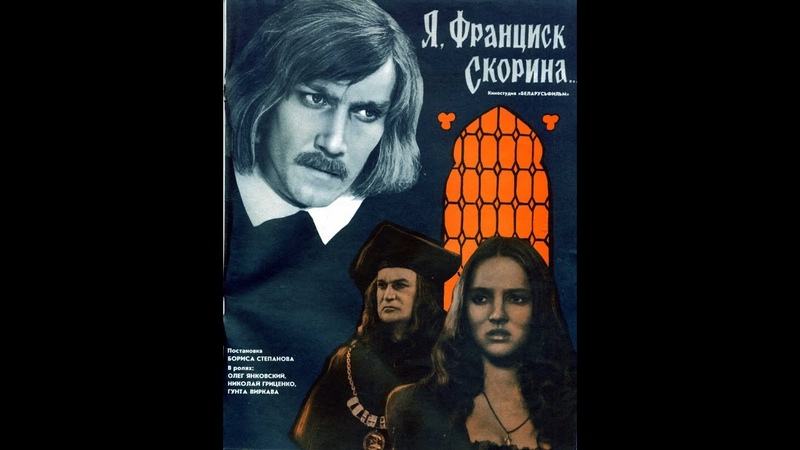 Я Франциск Скорина I am Francysk Skaryna 1969 фильм смотреть онлайн
