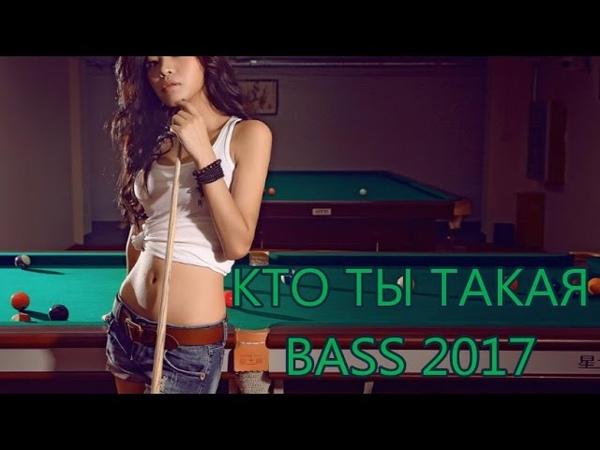 AZERI BASS -KAYFA APARAN RUSS MAHNI- 2017