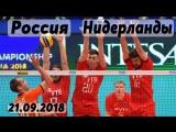 Волейбол. Чемпионат мира. Этап 2. Нидерланды - Россия. 21.09.2018