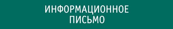 /away.php?to=http%3A%2F%2Frsmu.ru%2Ffileadmin%2Frsmu%2Fimg%2Fscience%2Fsno%2Fpirogovka%2Finformacionnoe_pismo_2018.pdf